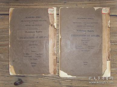 《安阳发掘报告》 (一 二两册) 1929年初版,殷墟 甲骨文,大量图表照片