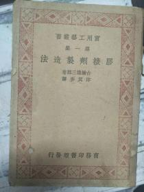 实用工艺丛书 第一集《胶接剂制造法》动物性胶接剂、植物性胶接剂、甘油及水玻璃