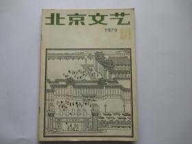 北京文艺1979年第8期