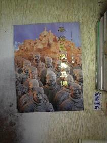 秦始皇陵兵马俑---世界第八大奇迹  (签赠本)