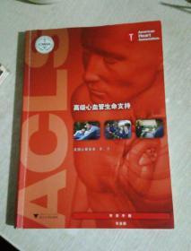 高级心血管生命支持  学员手册 专业版