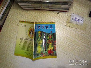 尼罗河女儿  第十二卷 3