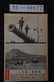 1557 东京日日 写真特报《加农炮威力全无》图一为江阴要塞的两枚要塞炮、图二为江阴城外钟山占领 战时特写 尺寸:46.7*30.8cm
