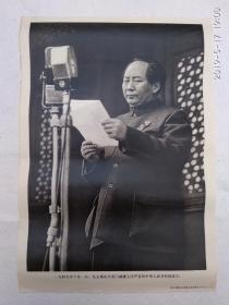 红色收藏宣传画,一九四九年十月一日,毛主席在天安门城楼上庄严宣告中华人民共产党成立