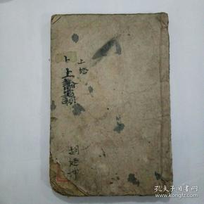 民国昌文书局版《论语上论》