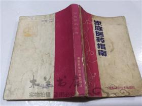 二手家庭医药指南 游孟高主编 湖南科学技术出版社 1981年10月 32开平装