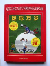 【游戏】新天地贺千禧经典收藏 足球万岁(1CD)附:游戏手册
