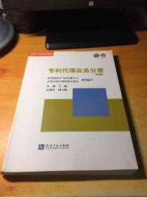 专利代理实务分册(第2版)/全国专利代理人资格考试考前培训系列教材