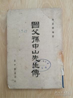 国父孙中山先生传  1948年初版