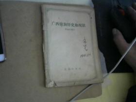广西僮族历史和现状(58年一版一印)..