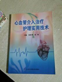心血管介入治疗护理实用技术