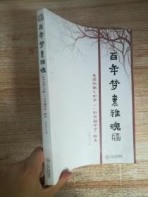 百年梦 素雅魂——长沙市第七中学(一中开福中学)校史