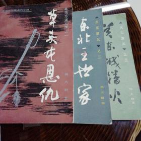 关东演义《第一,二,三集》