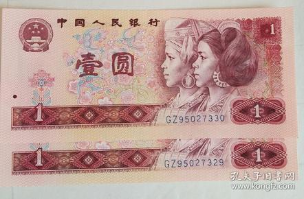 第四套人民币80年版一元GZ蓝天冠2连号