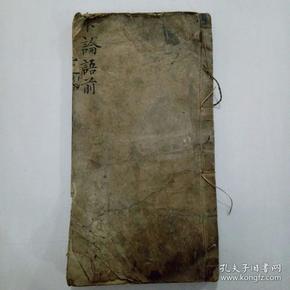 清木刻版《论语下论》(卷六卷七)后有收藏印鉴