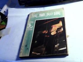 波兰知识'中文版'(1959年第1-12期差第8.9期)10期合售