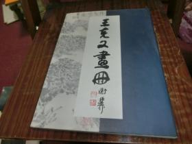 著者毛笔签名: 《 王克文画册 》S2