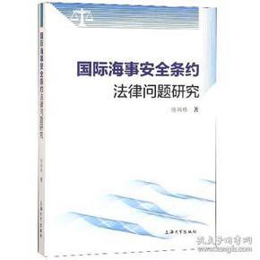国际海事安全条约法律问题研究