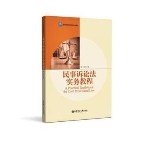 民事诉讼法实务教程