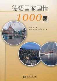 德语国家国情1000题