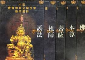 中国藏传佛教金铜造像艺术选粹【全5册 】
