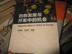 药物发现与开发中的机会