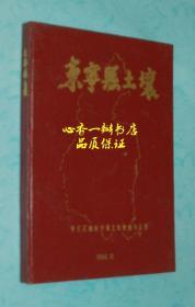 (黑龙江省)东宁县土壤