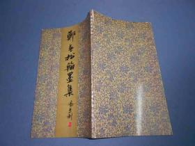 郑春松翰墨集--12开92年一版一印签赠本