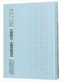 中国纸币史·法兰西纸币祸史/专题史丛书