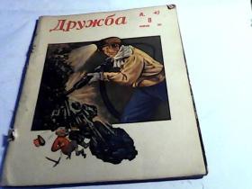 59年《友好报》第8.9期 俄文版