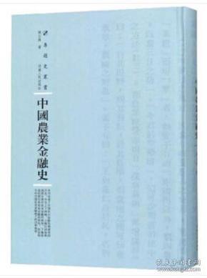 中国农业金融史/专题史丛书