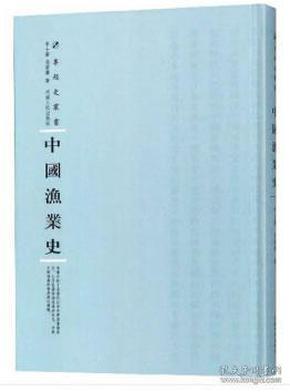 中国渔业史/专题史丛书