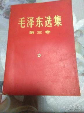 毛泽东选集(红本)