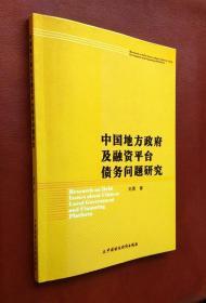 中国地方政府及融资平台债务问题研究