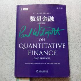 数量金融(原书第2版)(第1卷)
