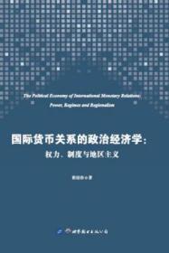 国际货币关系的政治经济学:权力、制度与地区主义