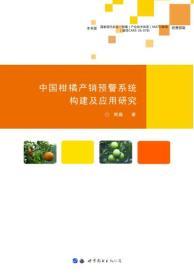 中国柑橘产销预警系统构建及应用研究