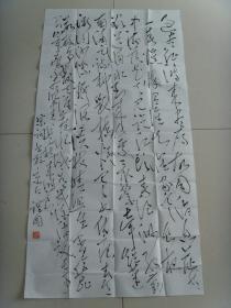 张跃国:书法:宋词一首(带信封)