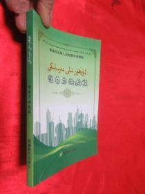 维吾尔语教程