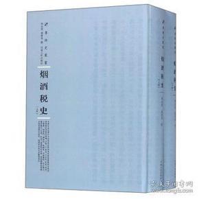 烟酒税史 秦景阜 河南人民出版社 9787215115613