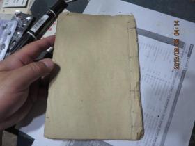 线装书1871   手抄本《第一孔子鲁国公》