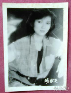 赵雅芝照片