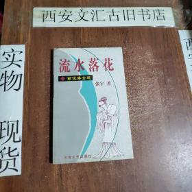 流水落花/重说潘金莲