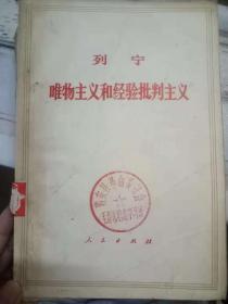 《列宁 唯物主义和经验批判主义》