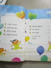 小学南京小学小学韩国文韩文原版教科书一本(韩国私立课本的图片