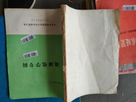 地球化学专辑  河北省地质局