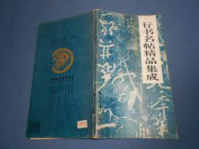 行书名帖精品集成-12开96年一版一印