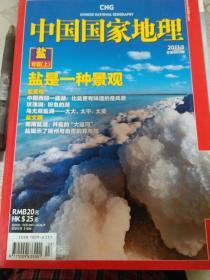 中国国家地理2011年3期