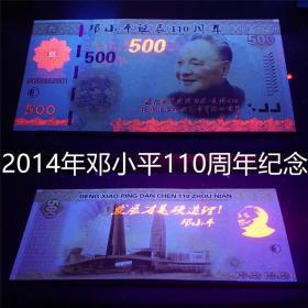 邓小平纪念钞 收藏测试钞 伟人领袖邓小平500测试钞香港回归钞