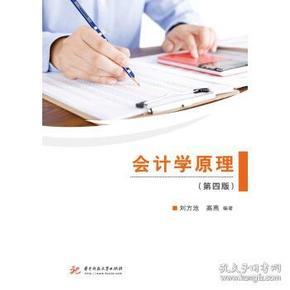 会计学原理(第四版)